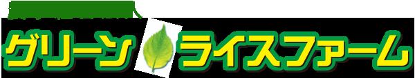 お米の産地直送/はえぬき 山形県大蔵村-グリーンライスファーム